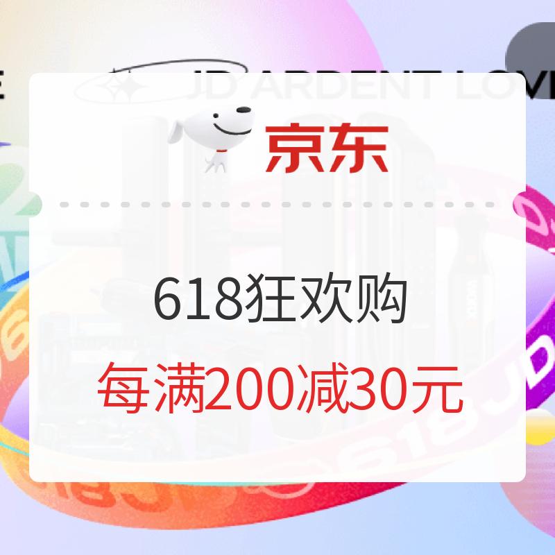 促销活动 : 京东 五金机电 618狂欢购