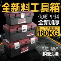 力箭 五金工具箱家用套装大号多功能手提维修电工工具盒车载收纳箱  升级版14英寸