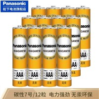 Panasonic 松下 R03UG/2S 7号电池 12粒