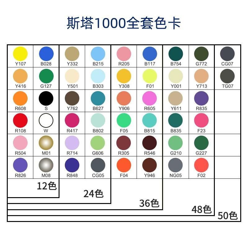 STA 斯塔 1000丙烯马克笔  50色套装 送袋装+底座