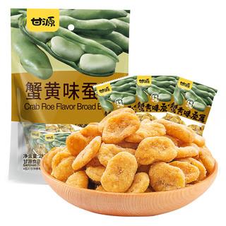 KAM YUEN 甘源 牌 蚕豆 蟹黄味  285g