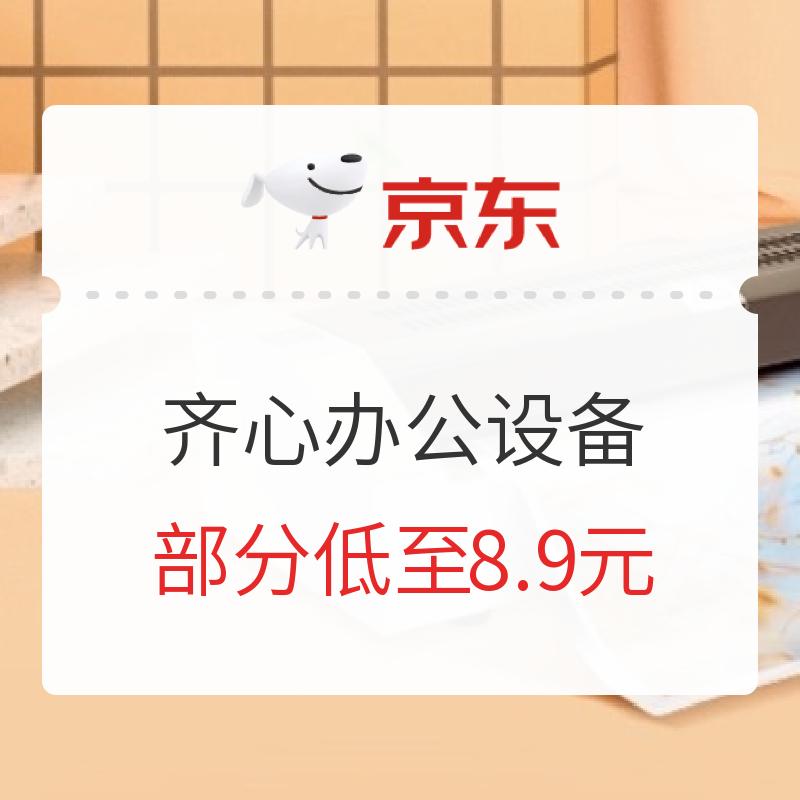 促销活动 : 京东商城 齐心办公设备 促销活动