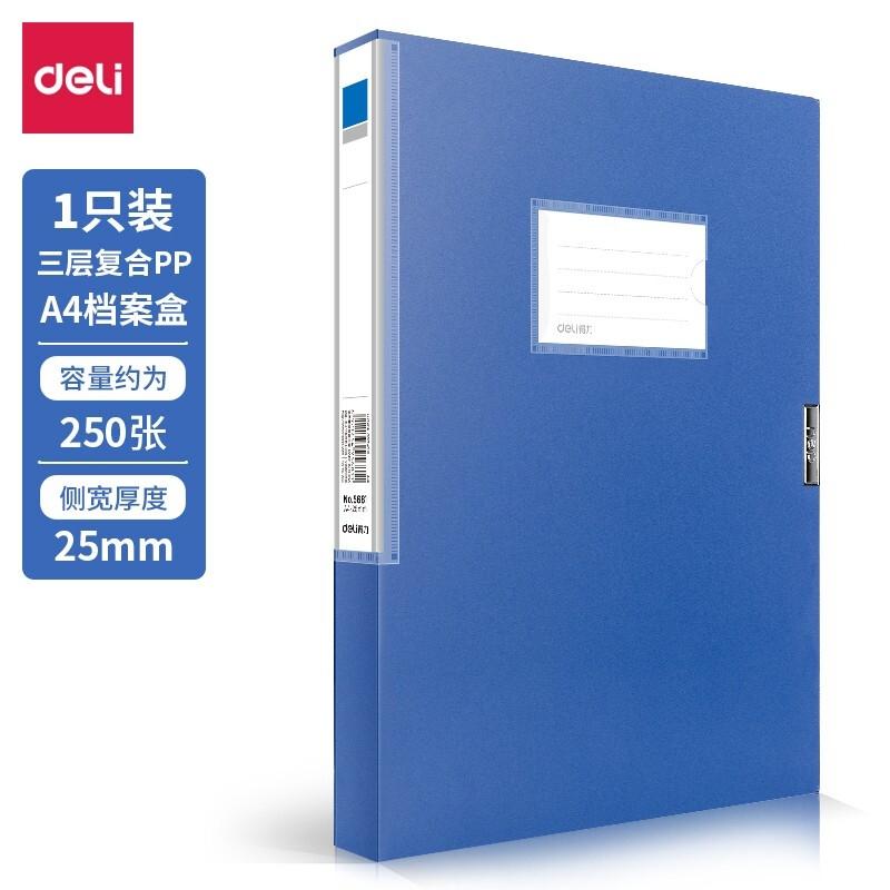 deli 得力 5684 档案盒 A4 侧宽25mm 单支装 蓝色