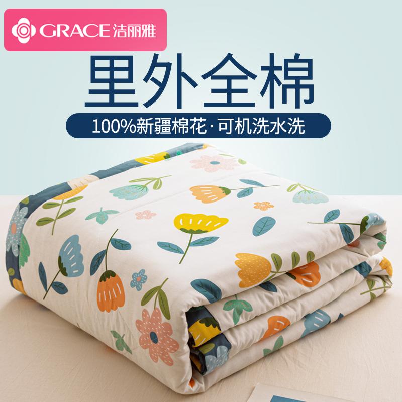 grace 洁丽雅 全棉夏凉被棉花被双人空调被儿童纯棉被子可机洗夏季薄被芯