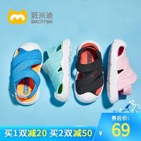bmcitybm 班米迪 童鞋宝宝凉鞋夏季新款公主鞋男童儿童机能透气防滑女童凉鞋