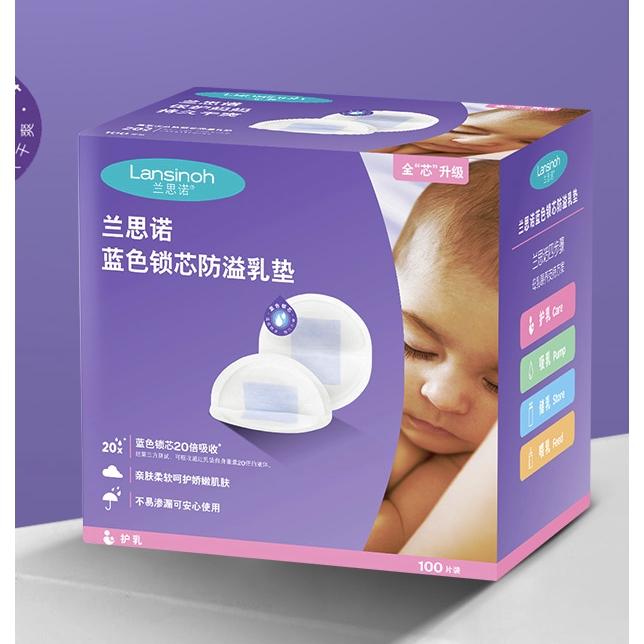 Lansinoh 兰思诺 一次性防溢乳垫 100片