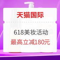 天猫国际官方直营 618预售美妆活动