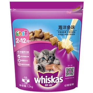 whiskas 伟嘉 幼猫海洋鱼味全价粮 1.2kg