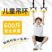 MF 吊环儿童训练小孩拉手引体向上长高拉环掉环单杠运动手环健身家用