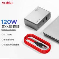 nubia 努比亚 120W三口氮化镓充电器GaN2 Pro +120W数据线