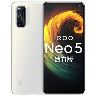 vivo iQOO Neo5 活力版 骁龙870 144Hz竞速屏 44W闪充 双模5G全网通手机 8GB+128GB 冰峰白 iqooneo5活力版