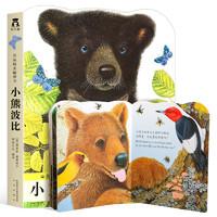 《乐乐趣触摸书系列:小熊波比》儿童绘本