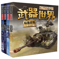 《勇敢孩子的武器世界》(生僻字注音版、套装共4册)