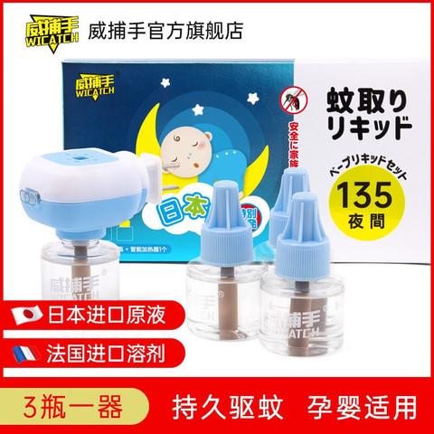 婴幼儿童驱蚊液45ml*3瓶1器蚊香液