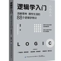 《逻辑学入门》