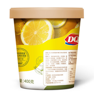 DQ 意大利西西里 冰淇淋 柠檬口味 400g