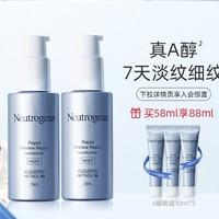 Neutrogena 露得清 维A醇抗皱修护晚霜 29ml*2支+赠 10ml*3支