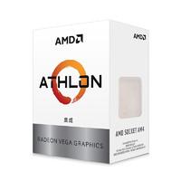 AMD 速龙 3000G CPU 3.5GHz 2核4线程