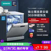 西门子(SIEMENS)洗碗机双重烘干 高温消毒 自动洗碗机独立式12套SJ236I01JC