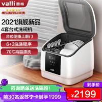 华帝(vatti)4套容量台式洗碗机iT2家用除菌全自动消毒洗碗一体机智能刷碗机台嵌两用新风换气热风烘干高温煮洗