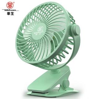 华生 Wahson)电风扇/小风扇/USB风扇/台扇/夹扇/壁扇便携迷你电扇