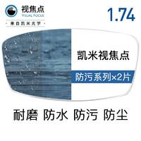 CHEMILENS 凯米 U2膜层 1.74折射率 非球面镜片2片+康视顿200元内镜框