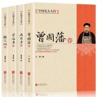百亿补贴:《中国名人大传》(共4册)