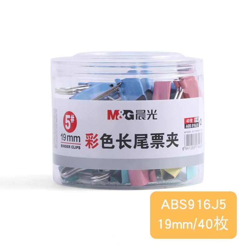 M&G 晨光 ABS916J5 彩色长尾夹 A款 19mm/40枚
