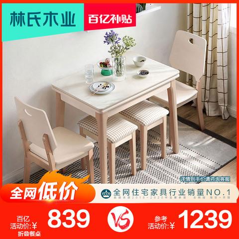 林氏木业 玻璃可伸缩折叠餐桌现代简约小户型实木脚桌椅组合LS159