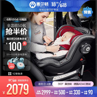 Welldon惠尔顿宝宝汽车通用儿童安全座椅0-4岁婴儿车载360旋转可躺 茧之爱2升级款 骑士黑