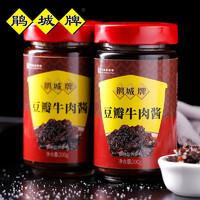 juanchengpai 鹃城牌 豆瓣牛肉酱 200g*2瓶