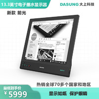 DASUNG 大上科技 13.3英寸电子墨水显示器(有前光,无触屏)