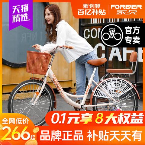 FOREVER 永久 牌自行车淑女式轻便男士上班骑代步通勤大人成年学生变速单车 米黄 铝圈 收藏加购 优先发货