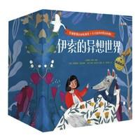 《伊索的异想世界》套装全30册 绘本版