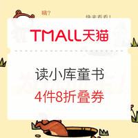 促销活动 : 天猫 读库旗舰店 六一童书促销