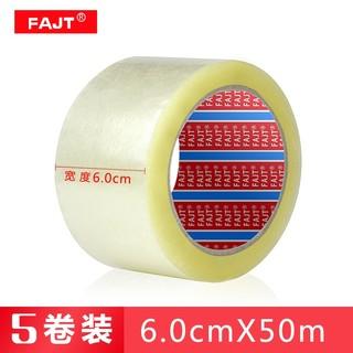 FAJT 透明胶带大号宽胶带快递打包封口胶布胶纸大卷高粘度纳米双面胶
