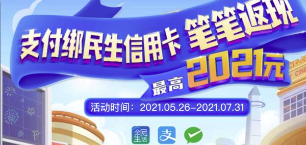 民生银行 X 全民生活APP/支付宝/微信消费达标领奖