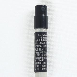 Jo Malone London 祖·玛珑 馥郁系列 乌木与佛手柑中性古龙水 EDC 1.5ml