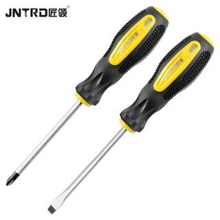 匠领 JNTRD 2件套 螺丝刀套装 铬钒钢起子 十字一字 改锥螺丝批组合 磁性 M2-C00060