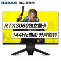 海兰 幽灵X7十代i5 i7 RTX3060显卡设计电竞游戏一体机2K屏台式电脑27英寸144Hz屏 27英寸 全高清 144Hz曲面屏【电竞旗舰】 i7 10700F+16G+独显RTX3060