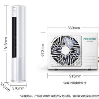 Hisense 海信 3匹 新一级能效 变频智能 冷暖 立柜式空调 KFR-72LW/E80A1