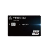 CGB 广发银行 臻稀钻石系列 信用卡钻石卡