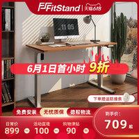 FitStand  FE2小户型经济款电动升降桌学习桌站立办公电脑台式桌简约现代桌 经济版 FE2套餐 FE2雅白桌腿+白色桌板 桌板尺寸1*0.6米(厚16mm)