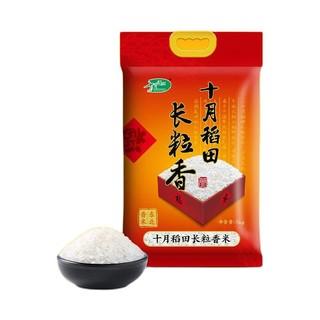 SHI YUE DAO TIAN 十月稻田 长粒香 东北香米 5kg