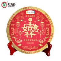 Chinatea 中茶 普洱茶 2020年 普洱茶熟茶饼 357g