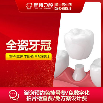 登特口腔全瓷牙冠 坚固耐用