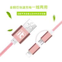 X-it 爱胜 苹果安卓二合一快充数据线 0.25m