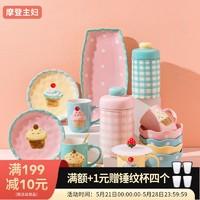 摩登主妇蛋糕可爱少女心儿童吃饭碗盘子马克杯碟陶瓷网红餐具套装