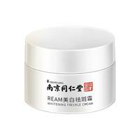 南京同仁堂 REAM美白祛斑霜 30g