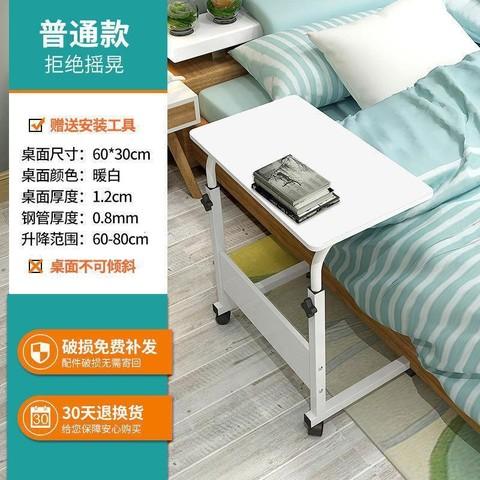笔记本电脑桌懒人书桌折叠桌可移动床边桌